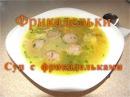 Фрикадельки Суп с фрикадельками
