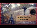 Страйкбол в Сочи. СК Спрут на ЗС АСК ЮФО 2017 г.Тимашевск