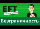 Безграничность по мотивам фильма Области тьмыбрэдйейтс павелпоздняков eft