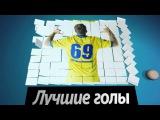 Максим Данилин - лучшие голы