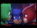 Герои в масках  PJ Masks - 1 сезон 1 серия (Русский дубляж - Дисней) online-multy.ru