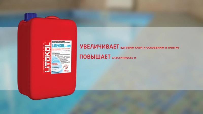 Комплекс материалов LITOKOL для устройства бассейна