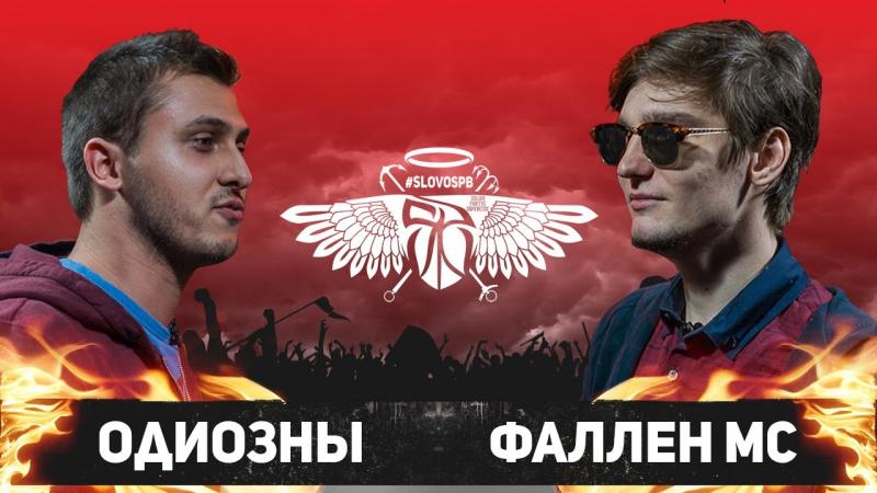 SLOVOSPB - ОДИОЗНЫ vs ФАЛЛЕН МС (КВАЛИФИКАЦИЯ)