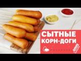 Быстрый рецепт корн-догов [eat easy]
