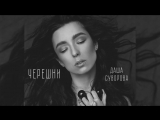 Даша Суворова - Черешни (Official Audio 2017)