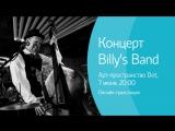 Концерт Billys Band. Онлайн-трансляция с крыши Dot
