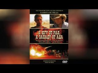 К югу от рая, к западу от ада (2000)   South of Heaven