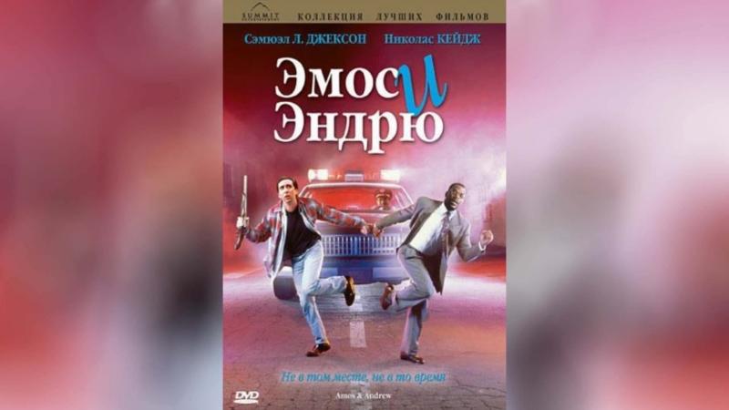 Эмос и Эндрю 1993 Amos
