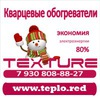 "КВАРЦЕВЫЕ ОБОГРЕВАТЕЛИ ""TEXTURE"" www.teplo.red"