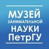 Музей занимательной науки ПетрГУ