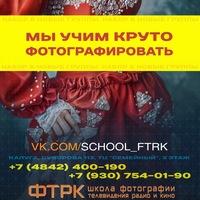 Школа Фотографии Телевидения Радио и Кино (ФТРК)