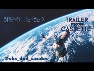 VHS | Трейлер: «ВРЕМЯ ПЕРВЫХ» | ОЦИФРОВКА КАССЕТЫ