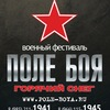 """Военный Фестиваль """"ПОЛЕ БОЯ"""""""