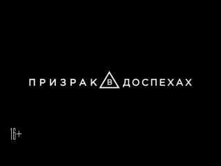 Призрак в Доспехах. Смотрите в формате IMAX