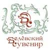 Белёвский Сувенир | Белёвская пастила