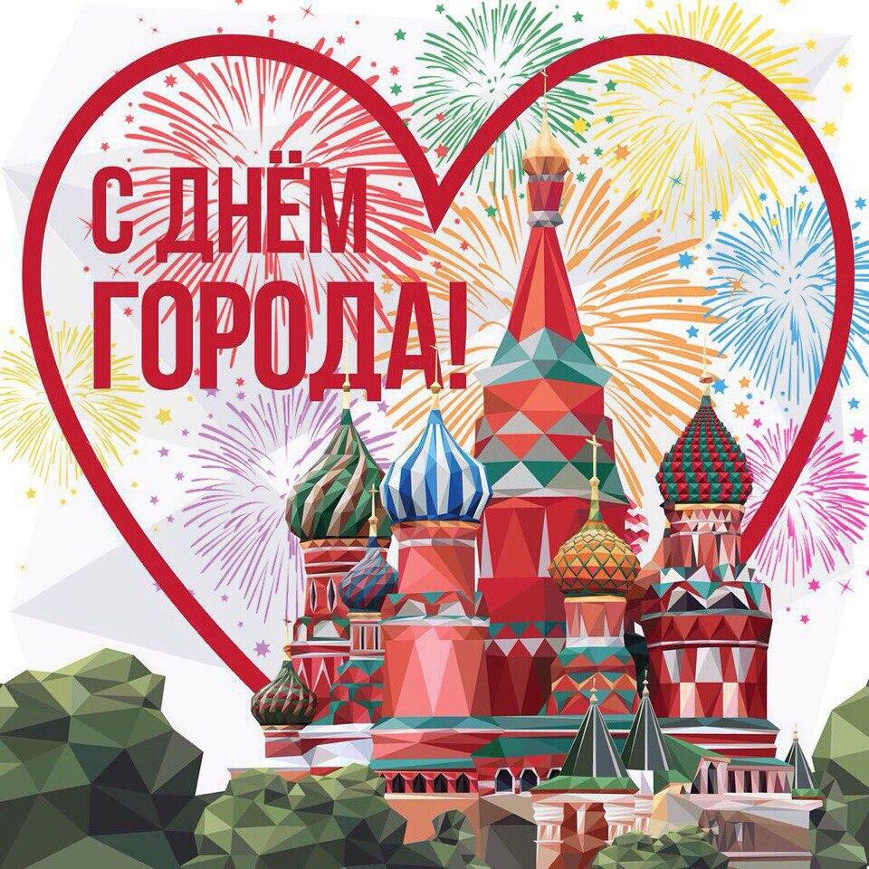 Москва день города открытки, вербное