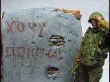А.Барыкин - Домой с войны.