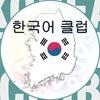 Korean speaking club ARIS/FEFU-한국어 클럽.