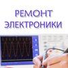 Ремонт электроники | Радиолюбители | Чебоксары
