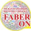 """Интернет -проект """"Фаберлик Онлайн"""""""