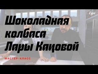 Шоколадная колбаса Лары Кацовой