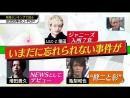 03.02.2017 Music Station - Ежегодный рейтинг - 2005 - Shuji to Akira –Seishun Amigo HD720