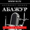 Радио Абажур