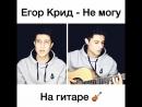 Егор Крид - Что они знают Хабиб Шарипов Кавер