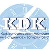 Культурно-досуговая комиссия Профкома СА CПбГИК