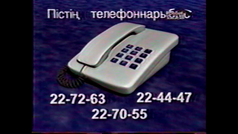 Хабарлар Хакасия ГТРК Хакасия г Абакан 12 декабря 2005 Ведущий выпуска Андрей Томочаков