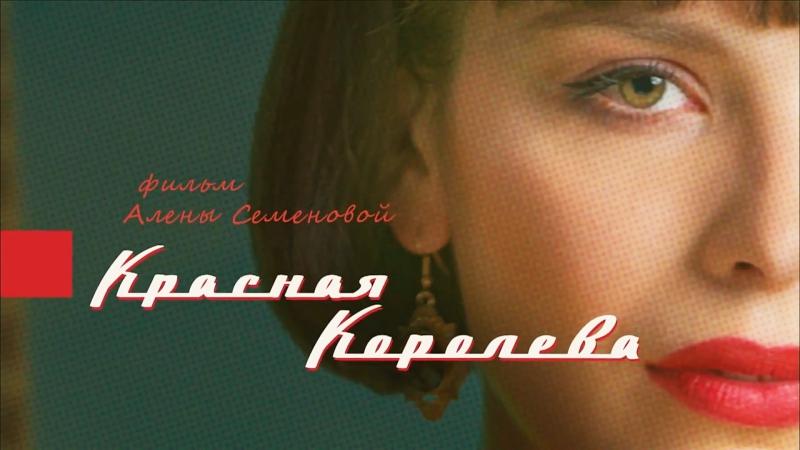 Красная Королева (2 Серия)