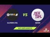 FIFA COOPERATIVE: EA SPORTS FIFA VS ЛЕНТАЧ