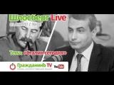 Шлосберг Live #12, 3 июля 2017 года. Тема- «Сталин сегодня».