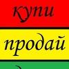Объявления | Каменск-Уральский | Купи | Продай