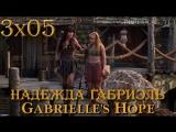 XWP, 3x05 - Надежда Габриэль  Gabrielle's Hope