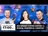 Фогеймер-стрим. Евгения Корнеева, Артем Комолятов и Антон Белый играют в Destiny 2
