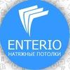 Натяжные потолки Одесса - ENTERIO