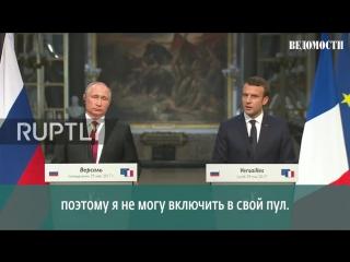 Президент Франции Макрон прокомментировал недопуск RT и Sputnik в свой предвыборный штаб