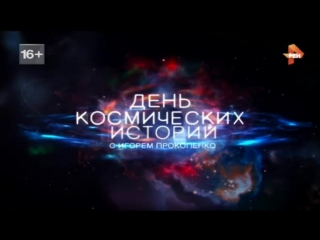 Документальный проект.День космических историй