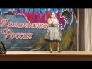 Ванагель Лиза Лауреат 1 степени Тучи в голубом Номинация Патриотическая песня