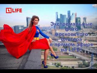 Самая экстремальная фотосессия в Москве