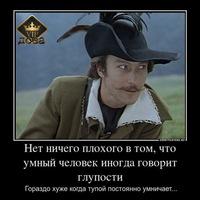 Рогожин Владимир