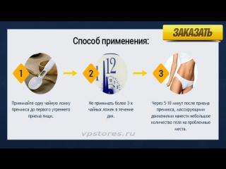 Lipo Star System - средство для похудения (LSS)