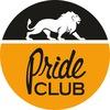 Pride Club г.Видное