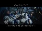 Салют-7. Стыковка на орбите с неуправляемым объектом