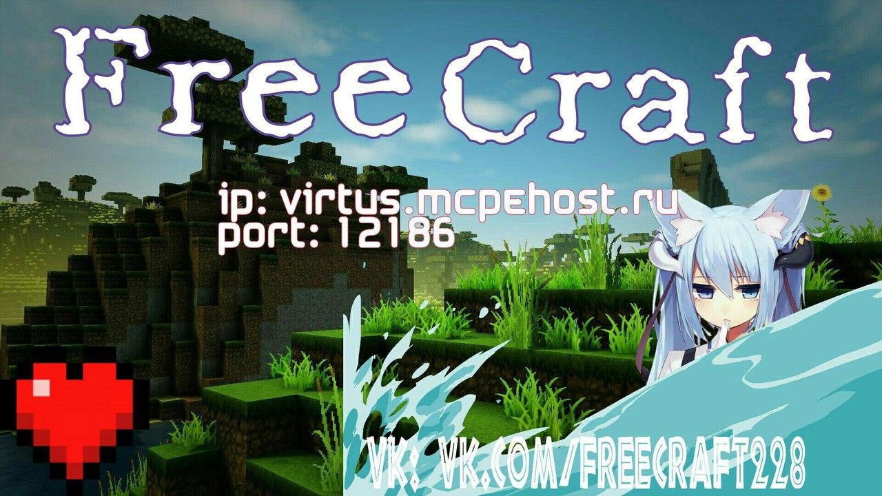 Сервер FreeCraft На версии 0.16