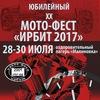 МОТО-ФЕСТ «ИРБИТ 2017»