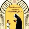 Православная гимназия ЛАМПАДА