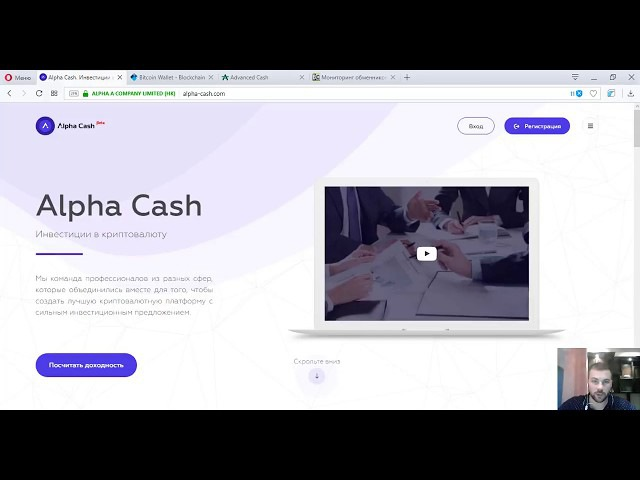 Alpha Cash, инструкция по регистрации и созданию портфелей в BTC, ETH и USD в Alpha Cash