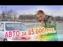 Лучшее авто за 85 т.р. ИЛЬДАР АВТО-ПОДБОР